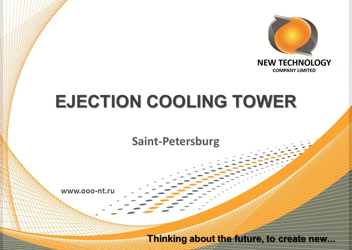 MODERNIZATION OF FAN-ASSISTED COOLING TOWERS Modernization of cooling towers is performed due to dismantling of fan and sprinkler, with installation of ejection channels into air collector windows of the outdated fan-assisted cooling tower.
