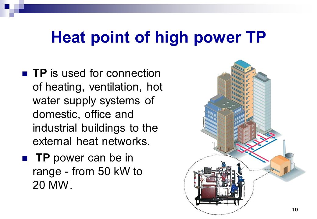 10 Heat point of high power TP TP is used for connection of heating, ventilation, hot water supply systems of domestic, office and industrial building