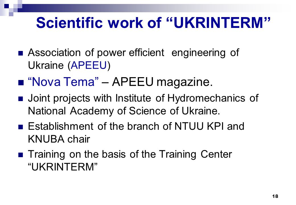 "18 Scientific work of ""UKRINTERM"" Association of power efficient engineering of Ukraine (APEEU) ""Nova Теmа"" – APEEU magazine. Joint projects with Inst"