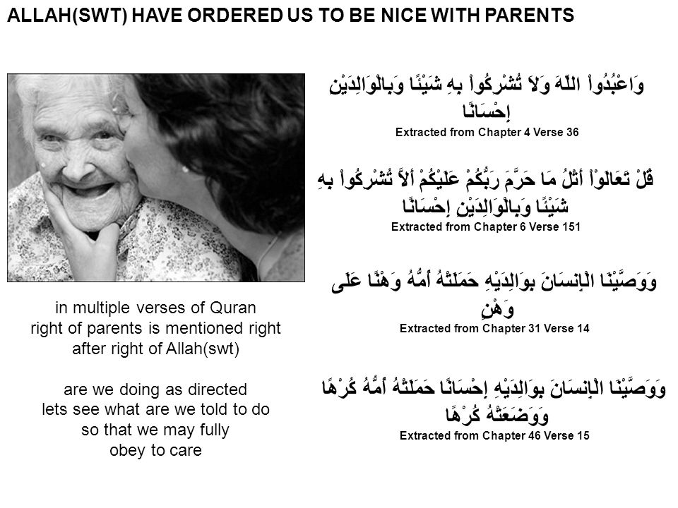 ALLAH(SWT) HAVE ORDERED US TO BE NICE WITH PARENTS وَاعْبُدُواْ اللّهَ وَلاَ تُشْرِكُواْ بِهِ شَيْئًا وَبِالْوَالِدَيْنِ إِحْسَانًا Extracted from Cha