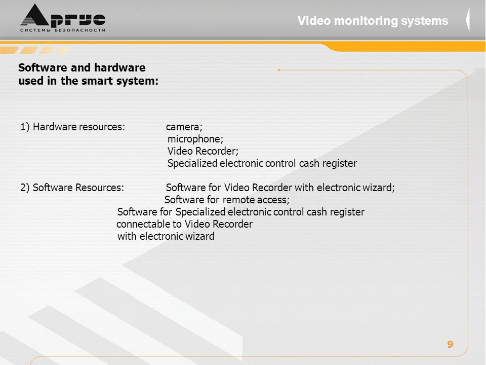 Software and hardware used in the smart system: 1) Hardware resources: camera; microphone; Video Recorder; Specialized electronic control cash register 2) Software Resources: Software for Video Recorder with electronic wizard; Software for remote access; Software for Specialized electronic control cash register connectable to Video Recorder with electronic wizard 9 Video monitoring systems