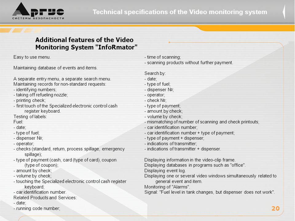 Additional features of the Video Monitoring System