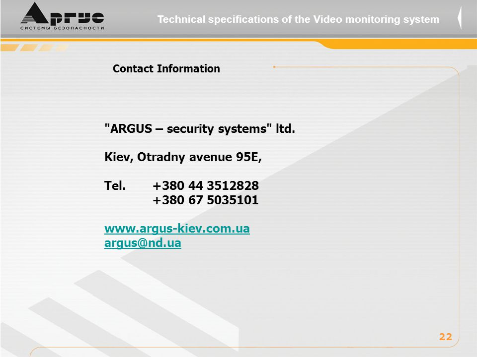 Contact Information 22 Technical specifications of the Video monitoring system ARGUS – security systems ltd.