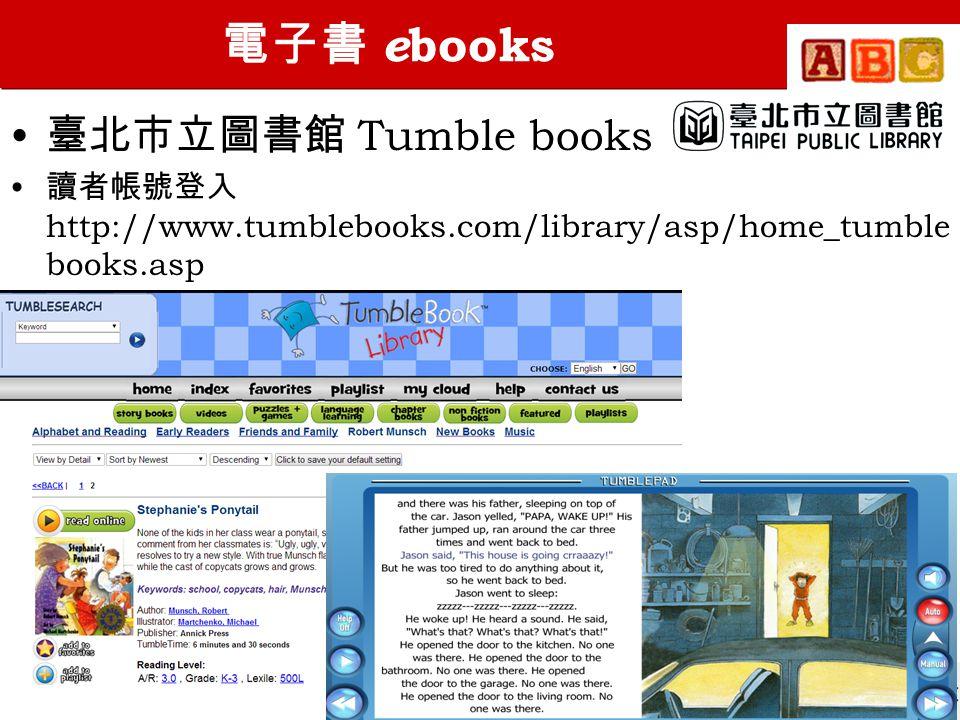 cindy422.pixnet.net/blog 電子書 e books 臺北市立圖書館 Tumble books 讀者帳號登入 http://www.tumblebooks.com/library/asp/home_tumble books.asp