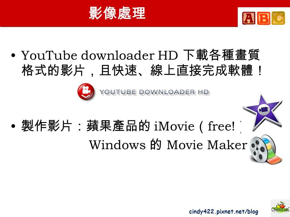 cindy422.pixnet.net/blog 影像處理 YouTube downloader HD 下載各種畫質 格式的影片,且快速、線上直接完成軟體! 製作影片:蘋果產品的 iMovie ( free! ) Windows 的 Movie Maker