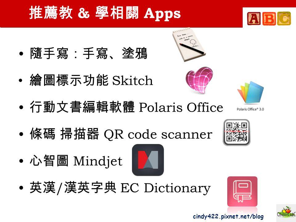 cindy422.pixnet.net/blog 推薦教 & 學相關 Apps 隨手寫:手寫、塗鴉 繪圖標示功能 Skitch 行動文書編輯軟體 Polaris Office 條碼 掃描器 QR code scanner 心智圖 Mindjet 英漢 / 漢英字典 EC Dictionary