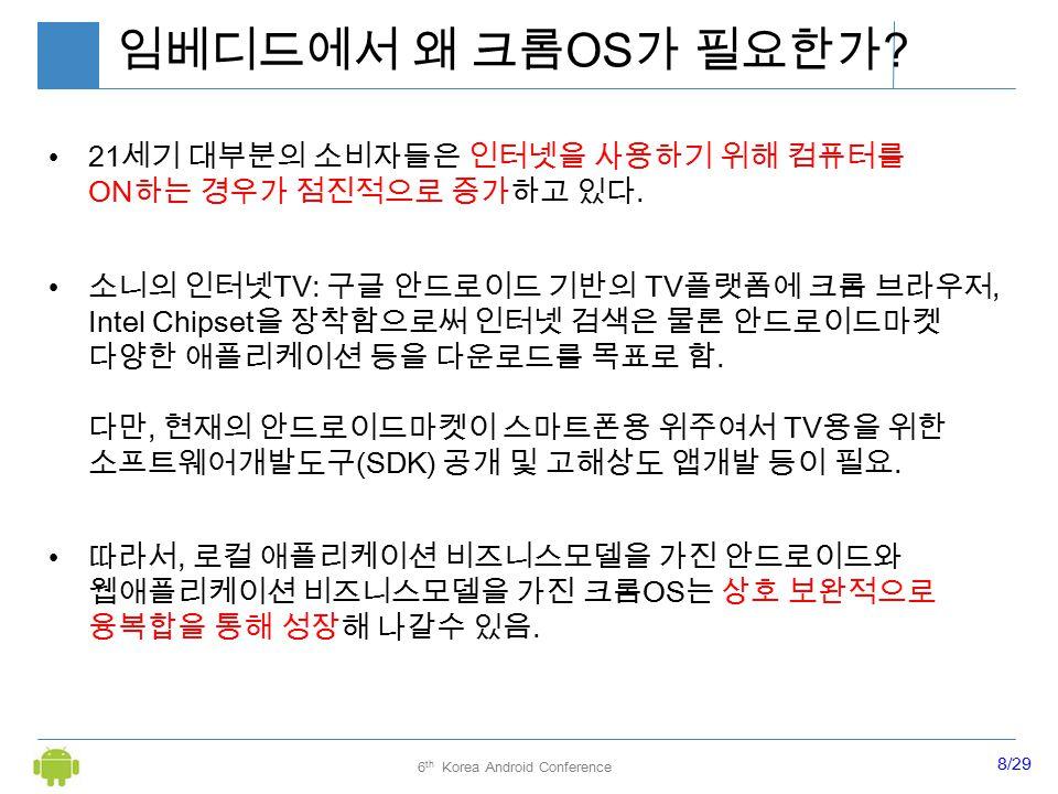 8/29 6 th Korea Android Conference 임베디드에서 왜 크롬 OS 가 필요한가 .