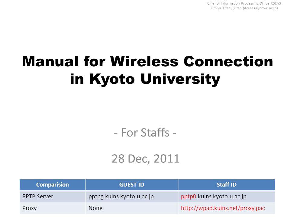Chief of Information Processing Office, CSEAS Kimiya Kitani (kitani@cseas.kyoto-u.ac.jp) Flowchart of the network connection 1.Windows 7 / Vista / WinXP a)Connect to MIAKO wireless access point.