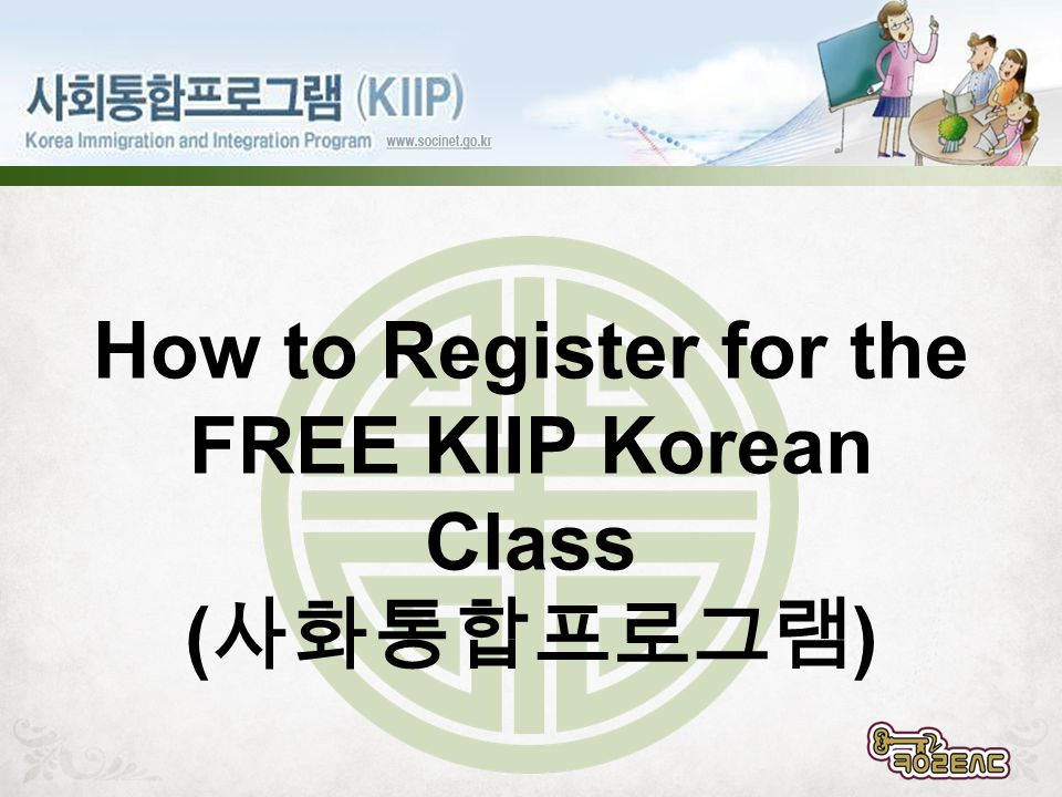 How to Register for the FREE KIIP Korean Class ( 사화통합프로그램 )