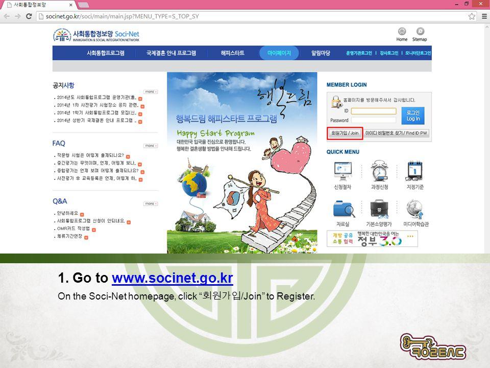 """1. Go to www.socinet.go.krwww.socinet.go.kr On the Soci-Net homepage, click """" 회원가입 /Join"""" to Register."""