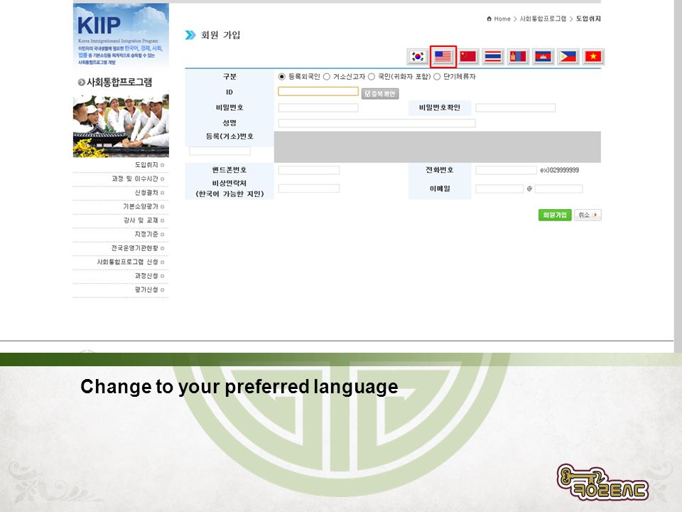 Change to your preferred language