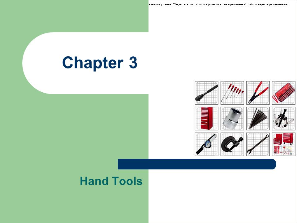 Chisels Used to cut off damaged parts or fasteners Flat Cold chisel: most common, A technician must always wear safety glasses and be sure the cutting edge is sharp.