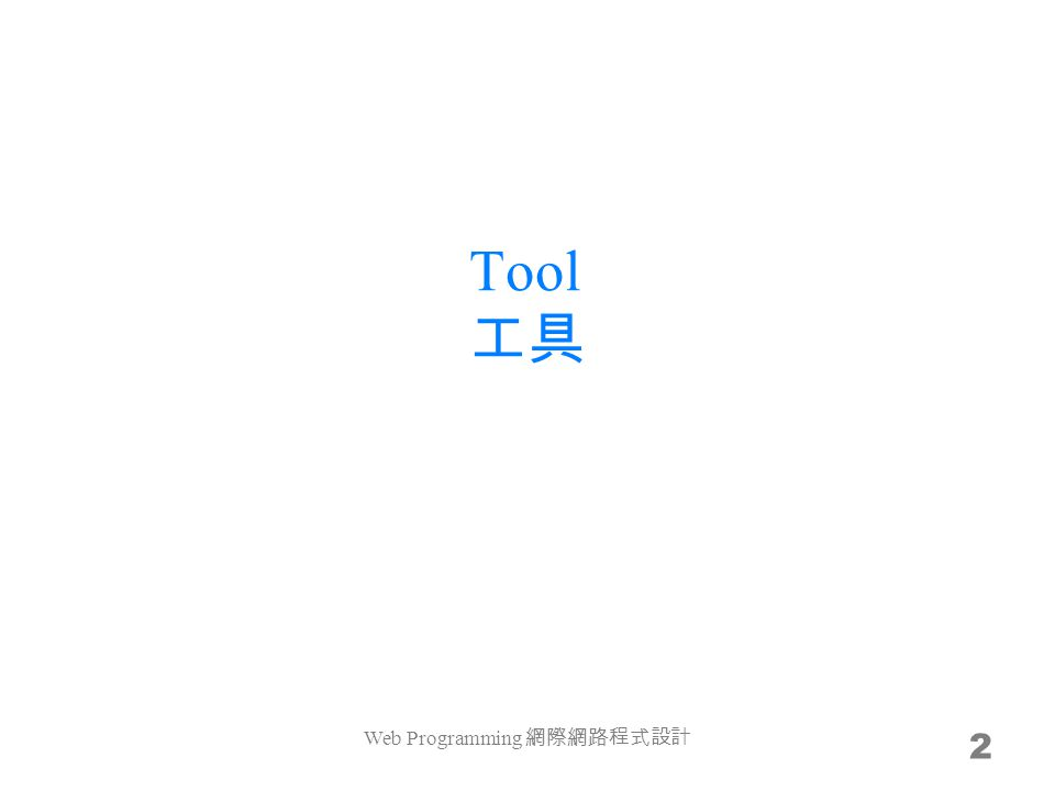 Tool 工具 2 Web Programming 網際網路程式設計