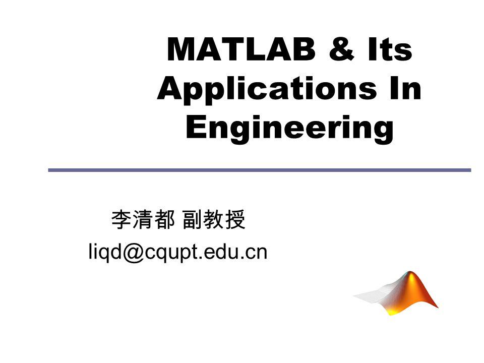 MATLAB & Its Applications In Engineering 李清都 副教授 liqd@cqupt.edu.cn