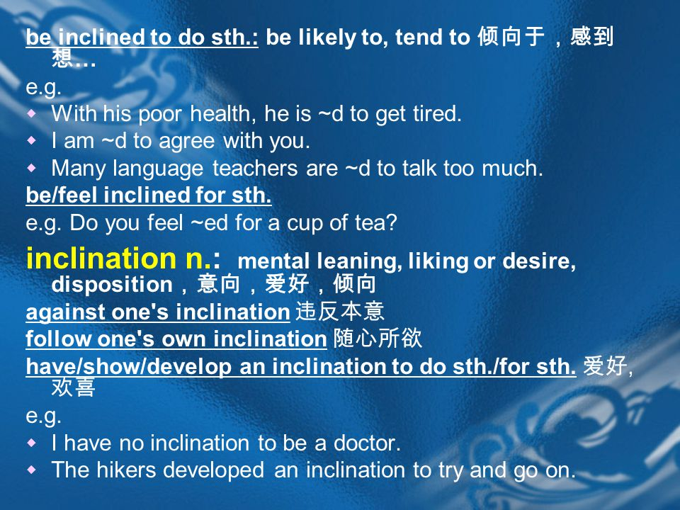 be inclined to do sth.: be likely to, tend to 倾向于,感到 想 … e.g.