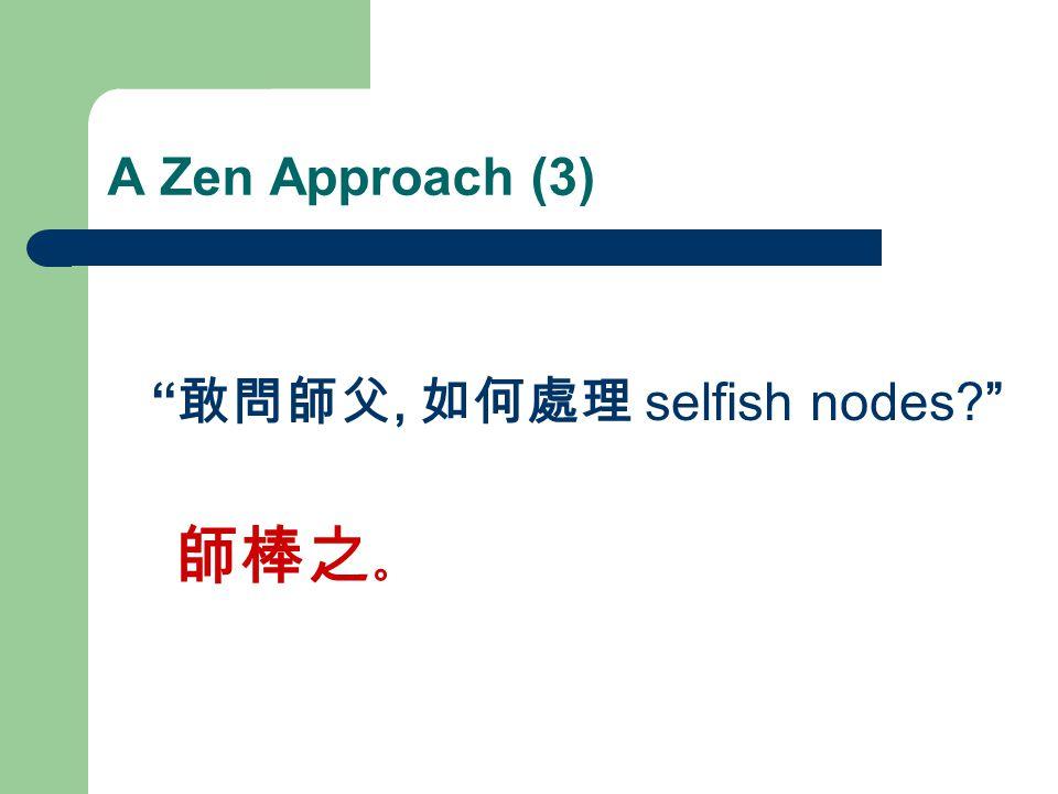 A Zen Approach (3) 敢問師父, 如何處理 selfish nodes 師棒之 。
