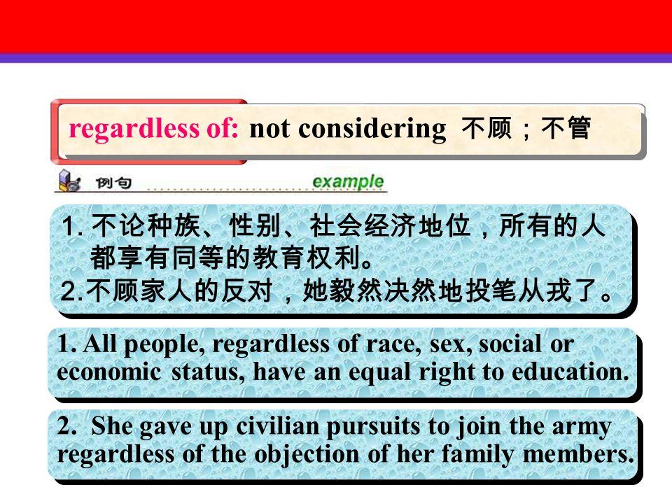 1. 在中国历史上,许多仁人志士都会先天下 之忧而忧,后天下之乐而乐。 2. 我更倾向于认为她的演讲比你们任何人都 好。 2.