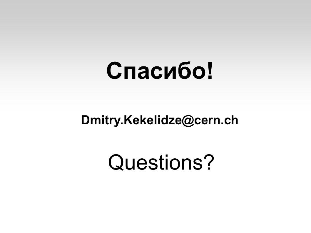 Спасибо! Dmitry.Kekelidze@cern.ch Questions