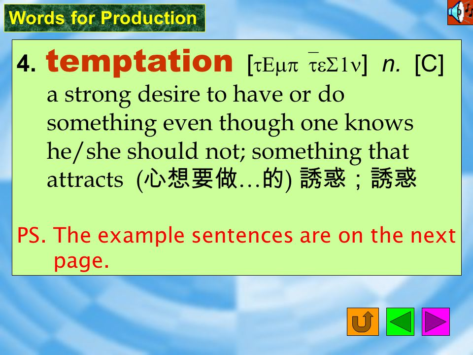 Words for Production 4.temptation [ tEmp`teS1n ] n.