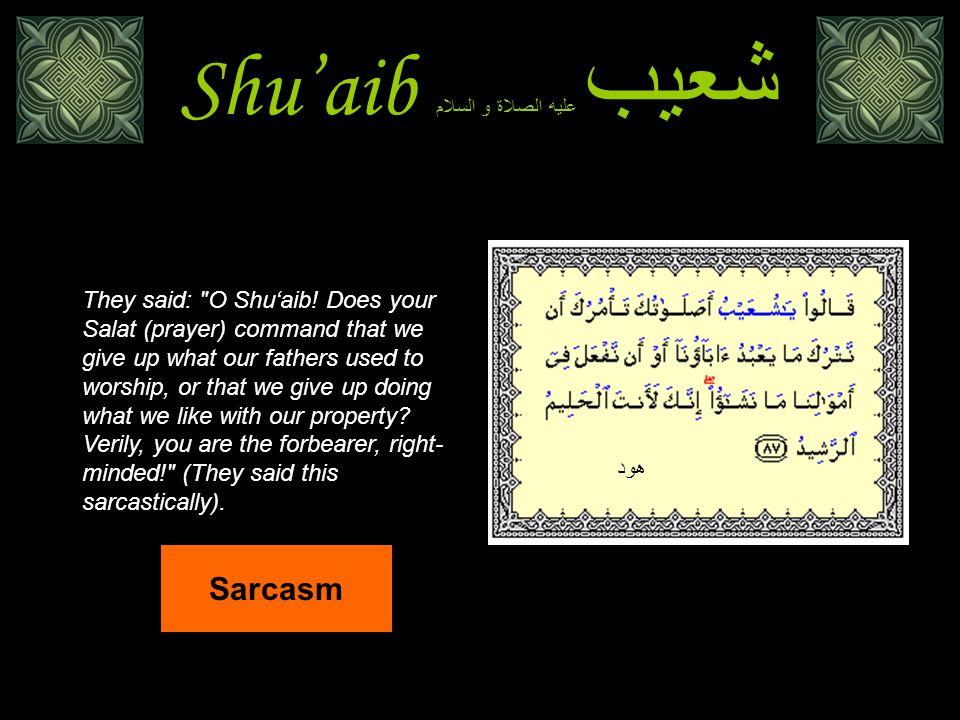 Shu'aib شعيب عليه الصلاة و السلام They said: O Shu'aib.