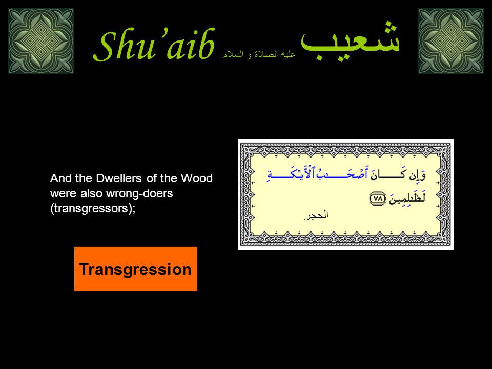 Shu'aib شعيب عليه الصلاة و السلام And the Dwellers of the Wood were also wrong-doers (transgressors); Transgression الحجر