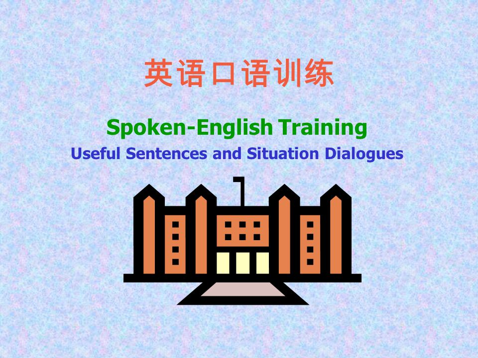 英语口语训练 Spoken-English Training Useful Sentences and Situation Dialogues