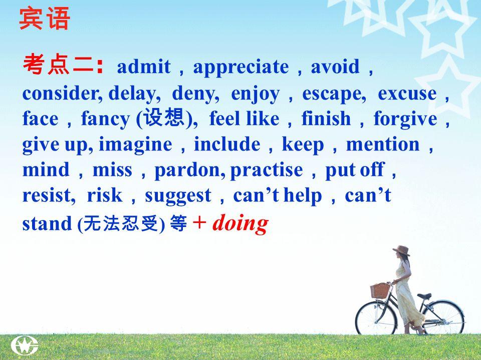 考点一 : demand, want, expect, promise, determine, refuse, offer, fail, manage, learn, agree, seem, hope, decide, prepare, pretend, wish, start, afford 等 + to do 宾语 注意:不定式短语作宾语时,如果还带有宾语补 足语,往往把不定式宾语放在宾语补足语之后, 而用 it 作 形式宾语。 I find / feel it interesting to work with him . find / think / feel / make / consider it +adj / n + to do sth.