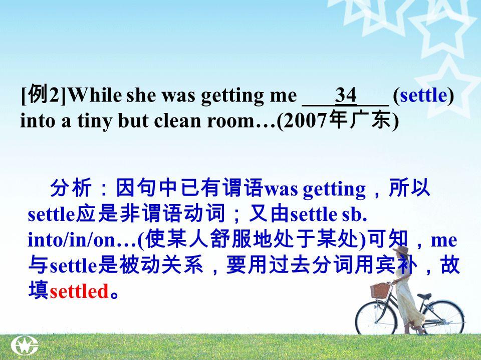 """[ 例 1]…the proverb, """"plucking up a crop 32 (help) it grow"""", is based on the following story. (2008 年广东 ) 分析:因句中已有谓语 is based ,而 """"plucking up a crop 32"""