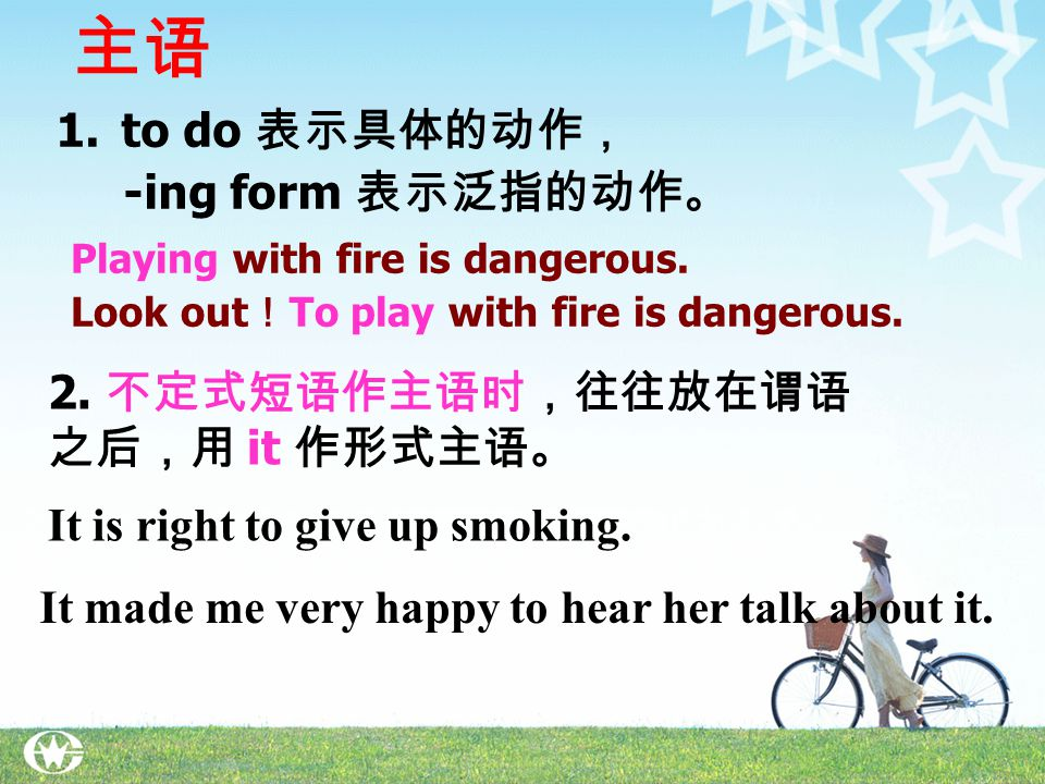 Playing with fire is dangerous.Look out ! To play with fire is dangerous.