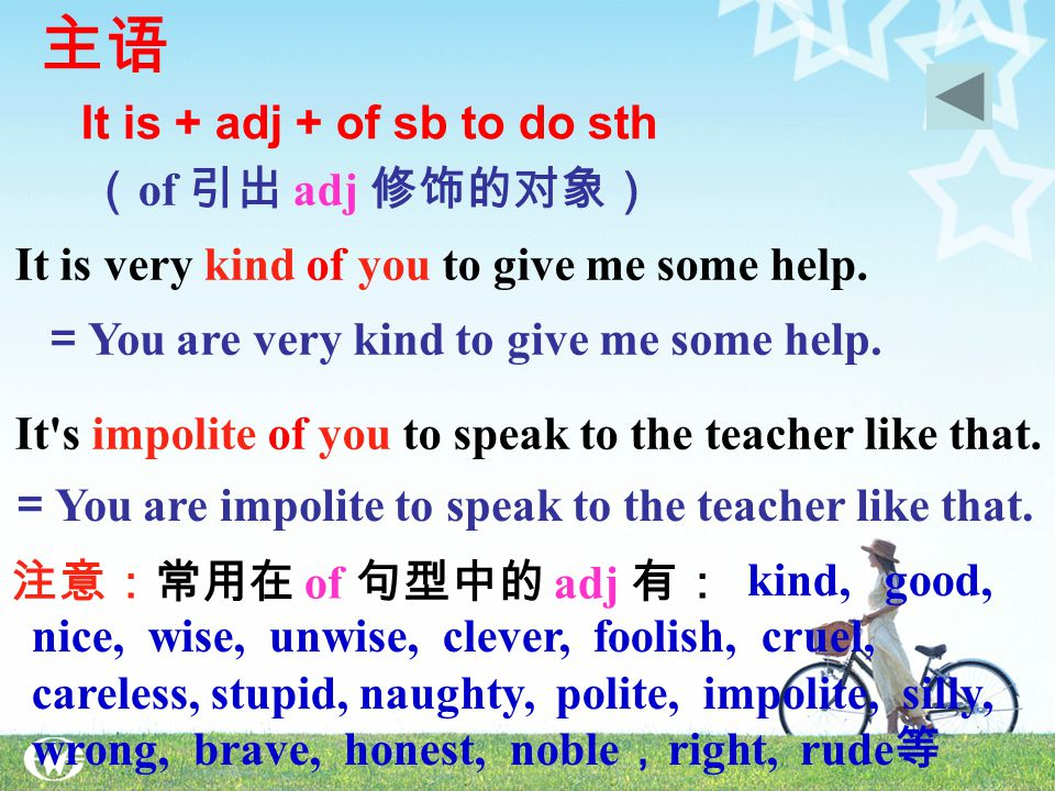 kind, good, nice, wise, unwise, clever, foolish, cruel, careless, stupid, naughty, polite, impolite, silly, wrong, brave, honest, noble , right, rude 等 It is very kind of you to give me some help.