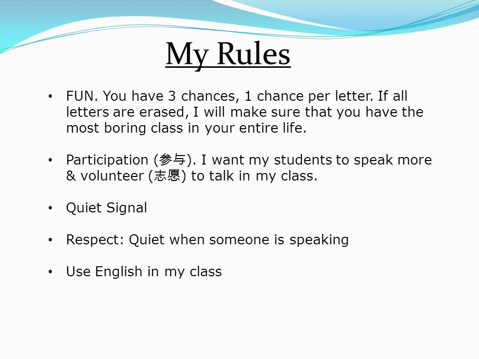 My Rules FUN. You have 3 chances, 1 chance per letter. If all letters are erased, I will make sure that you have the most boring class in your entire