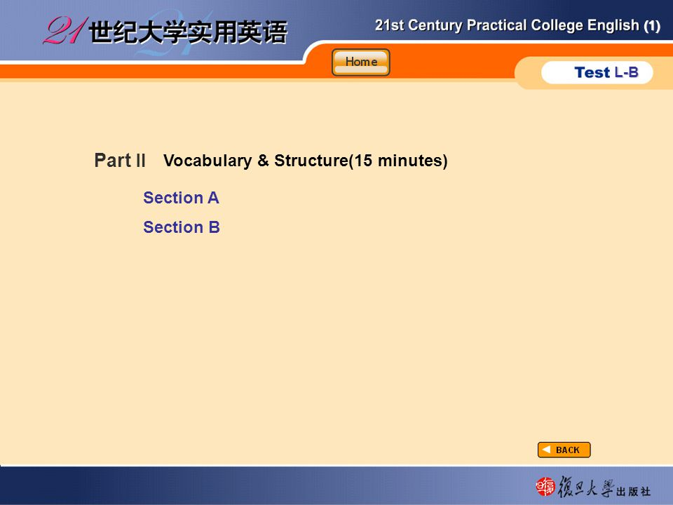 (1) L-B part2-main Section A Section B Part Ⅱ Vocabulary & Structure(15 minutes)