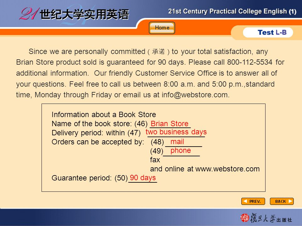 (1) L-B P3-task3-2 Since we are personally committed (承诺) to your total satisfaction, any Brian Store product sold is guaranteed for 90 days.