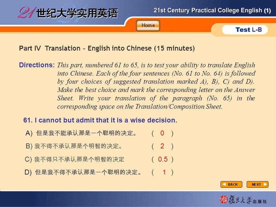 (1) L-B 0.5 0 1 2 ( ) P4-1 61. I cannot but admit that it is a wise decision. Part Ⅳ Translation - English into Chinese (15 minutes) Directions: This