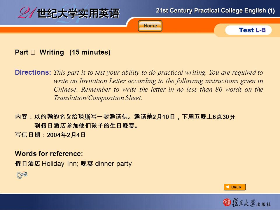 (1) L-B P5-1 Part Ⅴ Writing (15 minutes) Directions: This part is to test your ability to do practical writing.