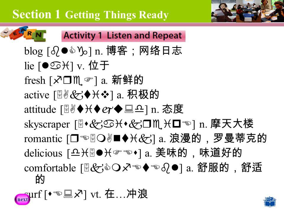 Section 1 Getting Things Ready blog [ blCg ] n. 博客;网络日志 lie [ lai ] v.