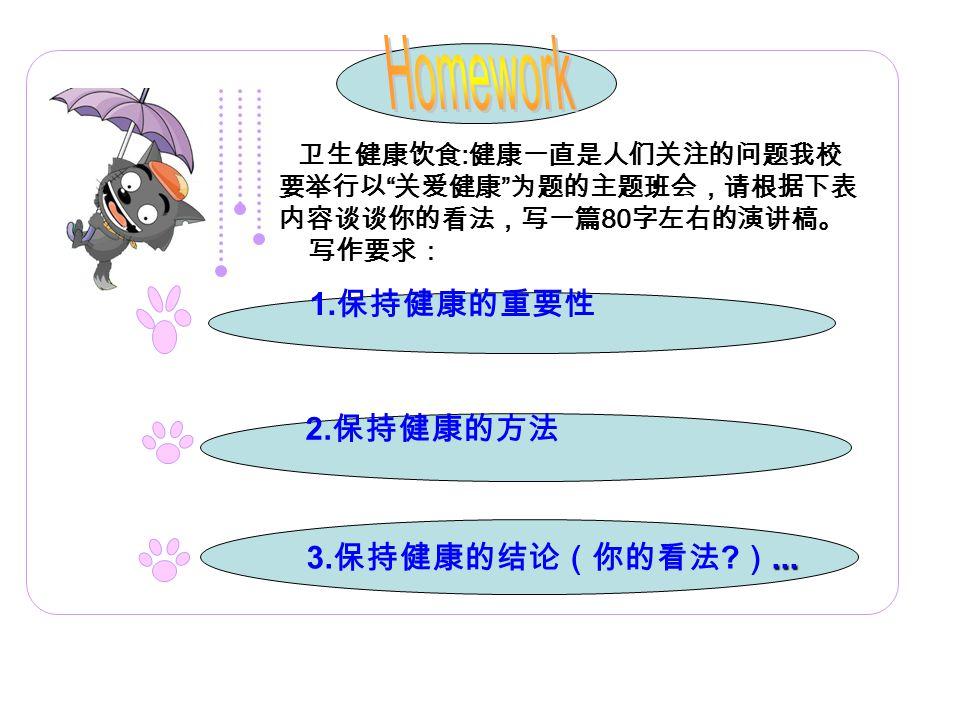 练兵场(翻译) 1. 展览,陈列 2. 保持健康 ____ 3. 对 …… 有害 4. 意见一致 ____ 1..