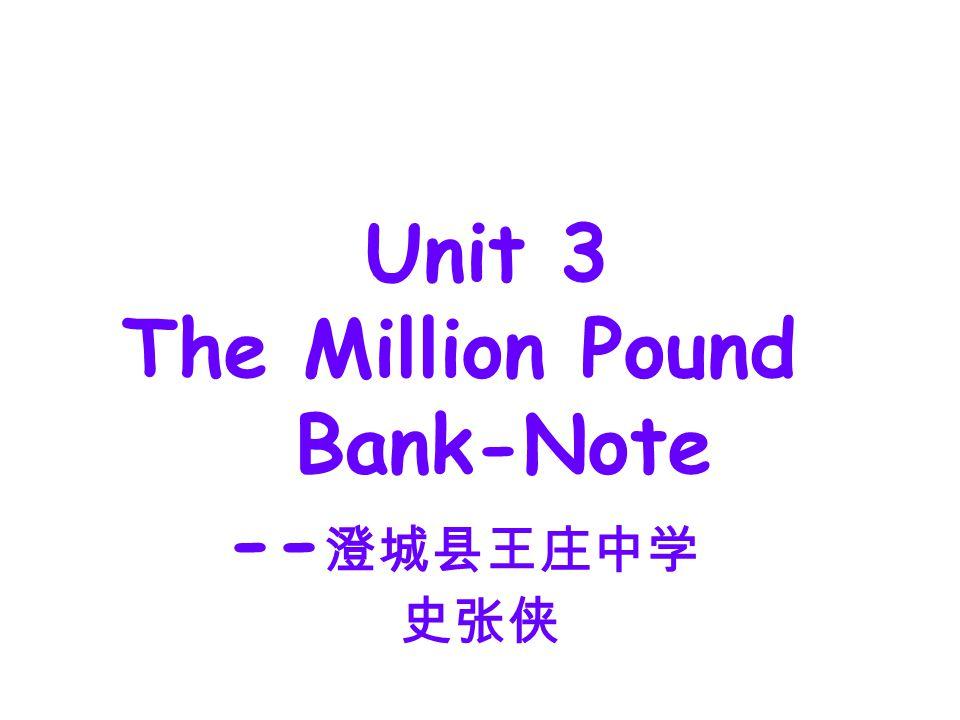 Unit 3 The Million Pound Bank-Note -- 澄城县王庄中学 史张侠