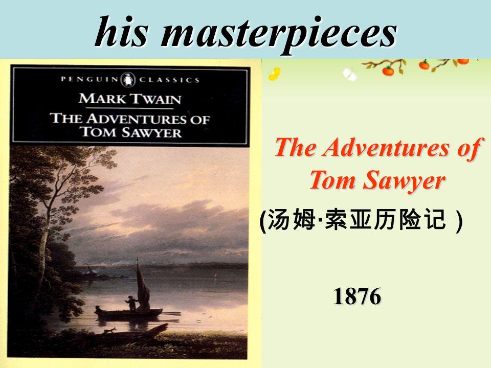 his masterpieces 1876 The Adventures of Tom Sawyer ( 汤姆 · 索亚历险记)