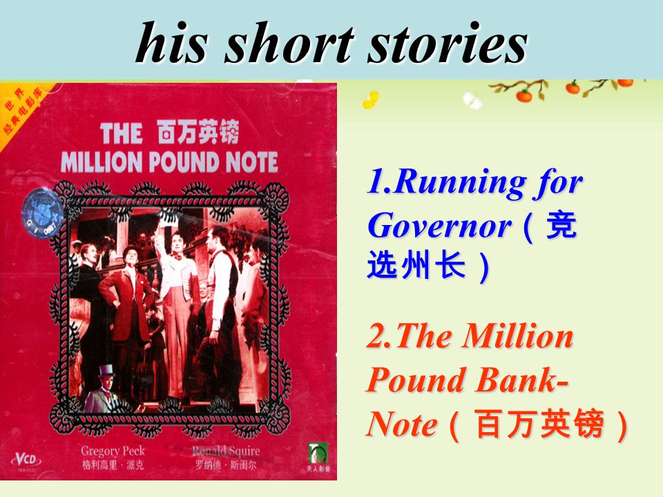 his short stories 1.Running for Governor (竞 选州长) 2.The Million Pound Bank- Note (百万英镑)