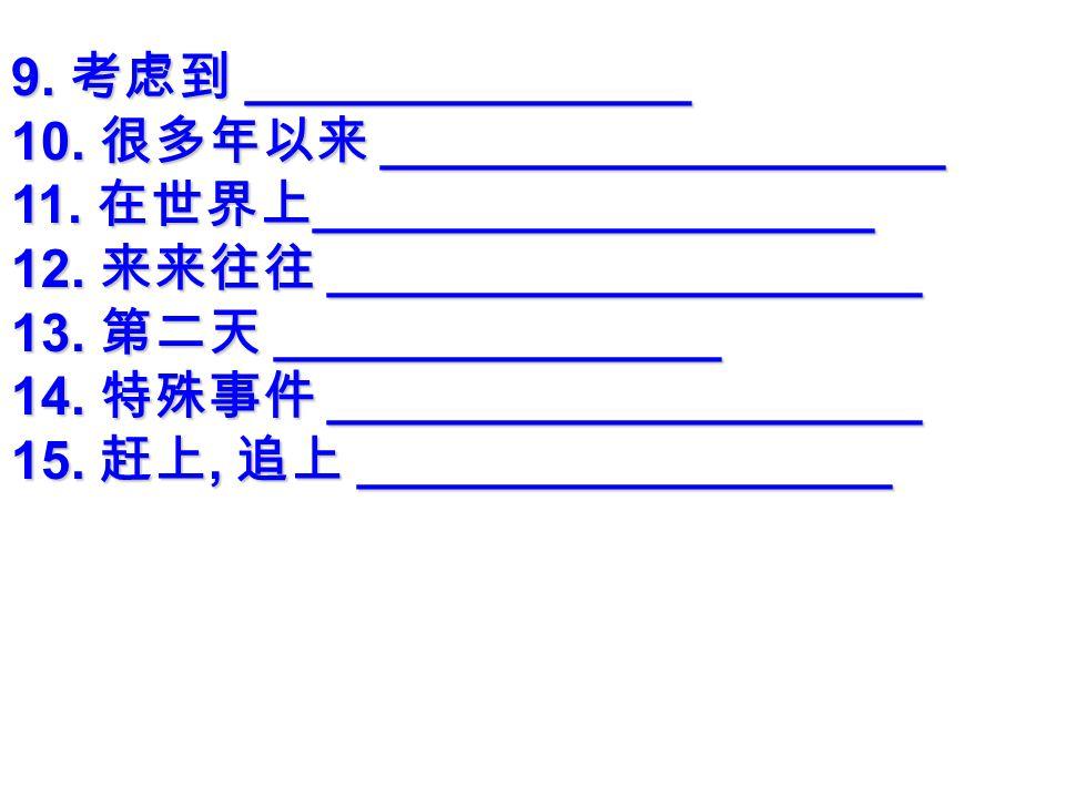 一. 把下列词组译成英文。 1. 随音乐起舞 ___________________ 2 .各种各样的 __________________ 3.