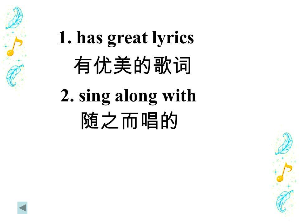 1. has great lyrics 有优美的歌词