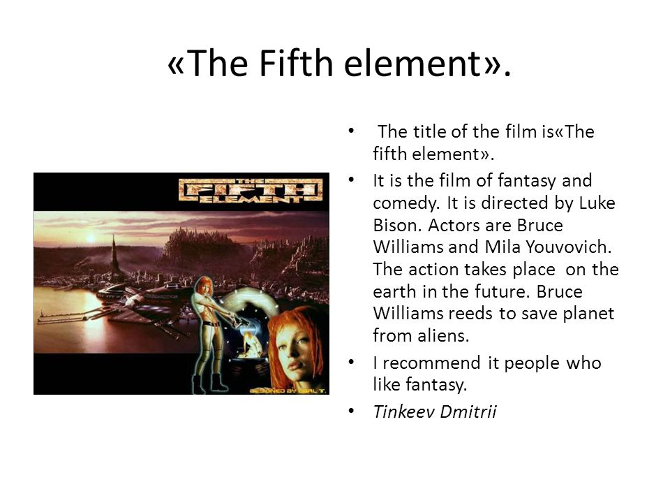 «The Fifth element». The title of the film is«The fifth element».