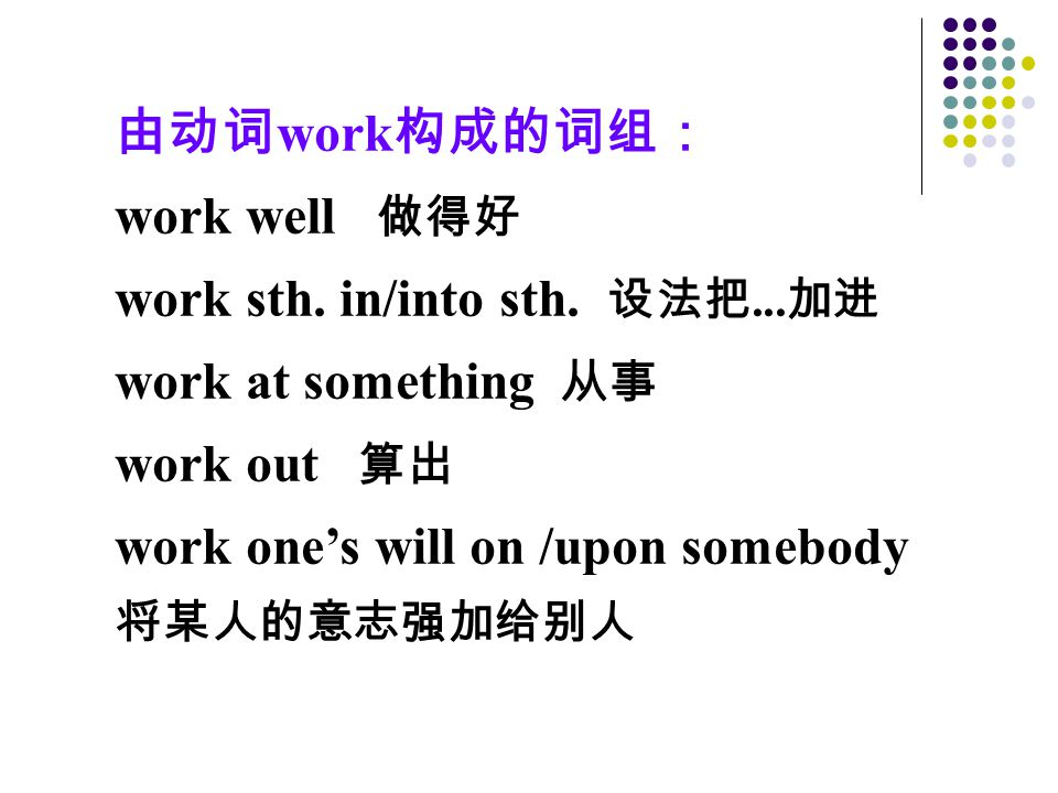 由动词 work 构成的词组: work well 做得好 work sth.in/into sth.