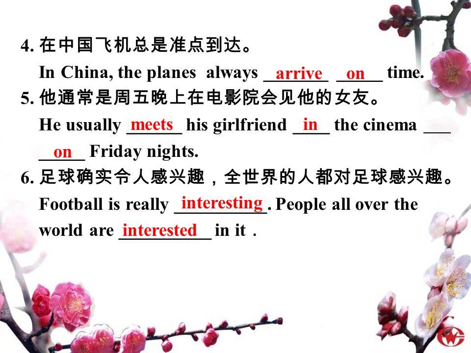 4. 在中国飞机总是准点到达。 In China, the planes always _______ _____ time.
