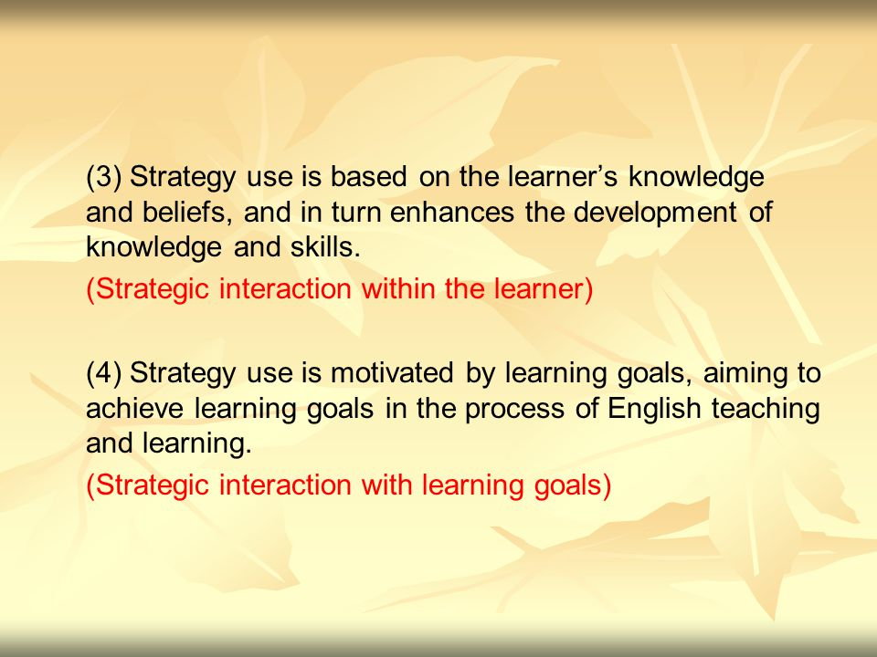 (3) Strategy use is based on the learner's knowledge and beliefs, and in turn enhances the development of knowledge and skills.