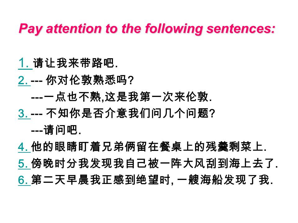 Pay attention to the following sentences: 1. 1. 请让我来带路吧.