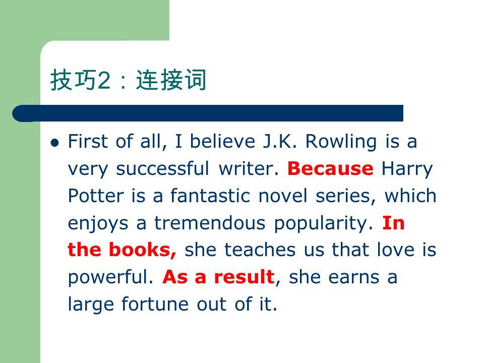 技巧 2 :连接词 First of all, I believe J.K. Rowling is a very successful writer.