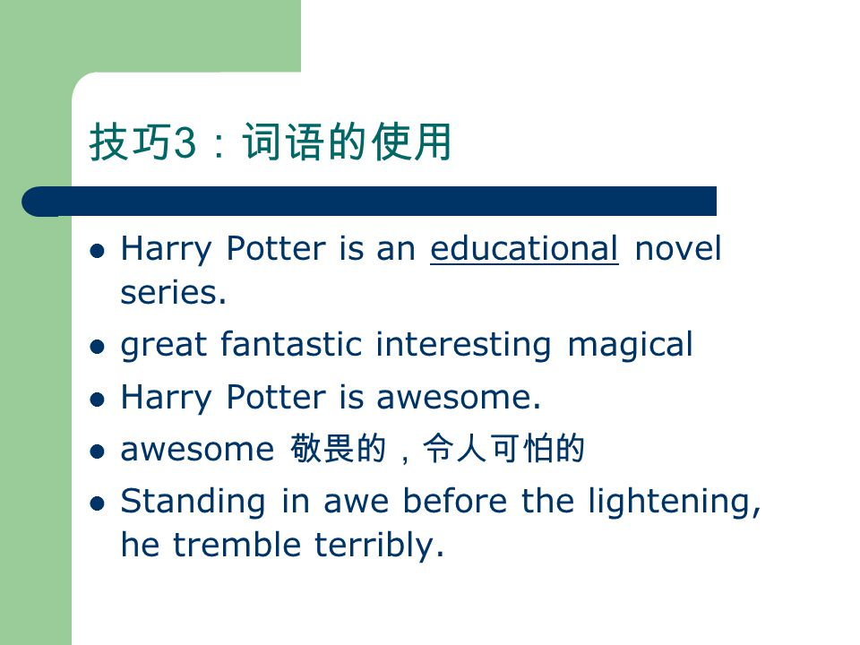 技巧 3 :词语的使用 Harry Potter is an educational novel series.