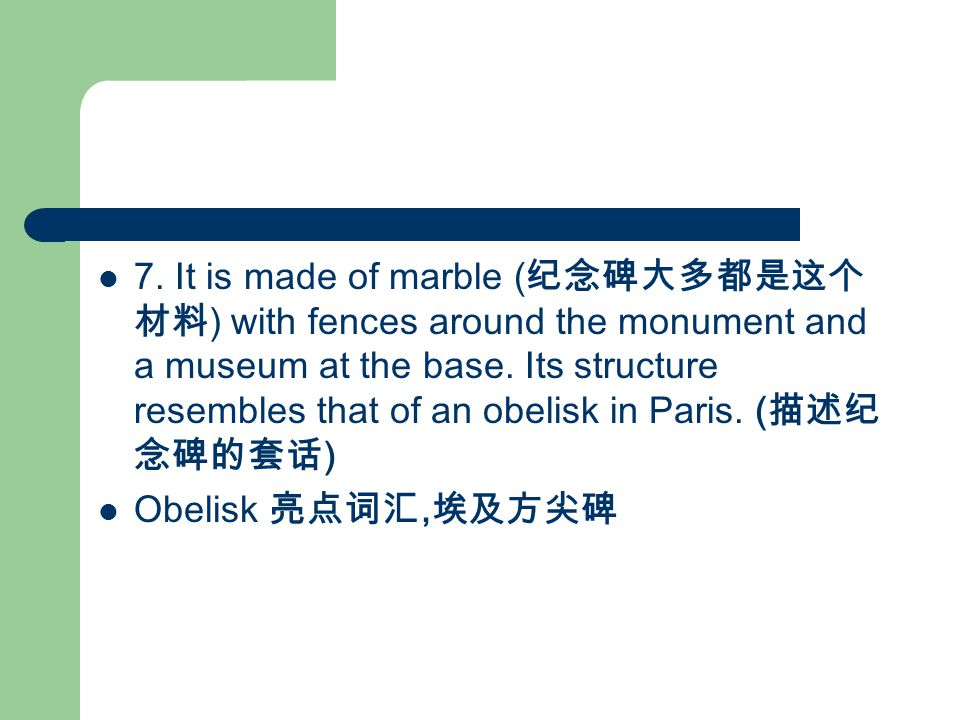 7. It is made of marble ( 纪念碑大多都是这个 材料 ) with fences around the monument and a museum at the base.